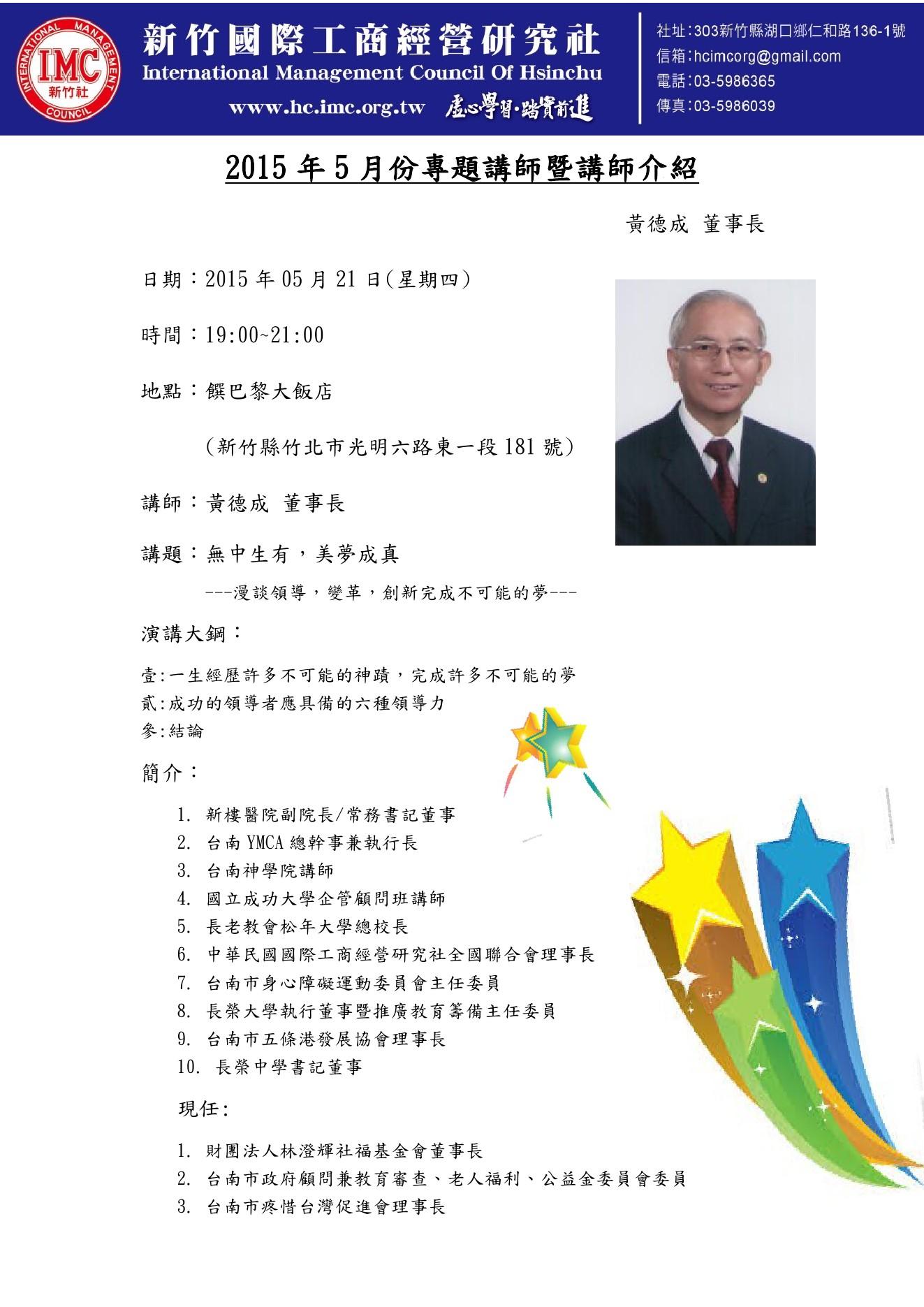 黃德成董事長簡介 (1)-1