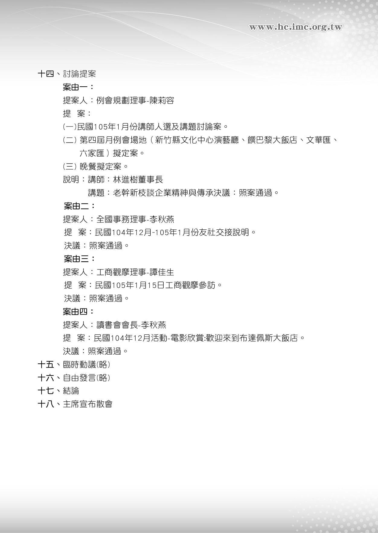 C2-超越鼎峰2-內頁-膠裝-100P-A4銅版紙黑白雙面印-P