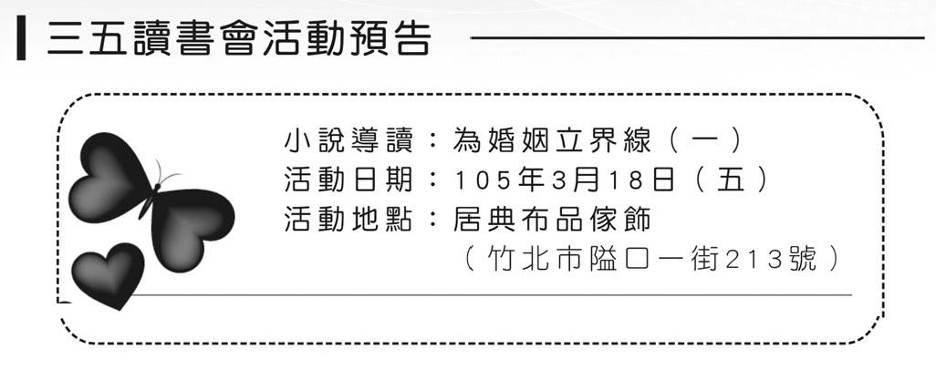 2016年3月讀書會活動預告