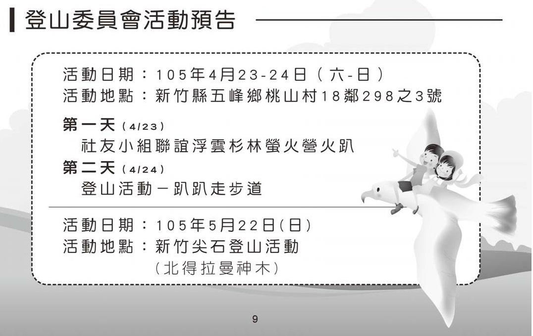 2016年4月登山會活動預告