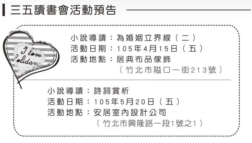 2016年4月讀書會活動預告